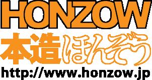 HONZOW|本造|ほんぞう|http://www.honzow.jp